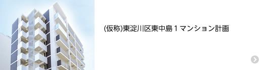 (仮称)東淀川区東中島1マンション計画