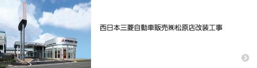 西日本三菱自動車販売㈱松原店改装工事