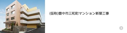 (仮称)豊中市三和町マンション新築工事