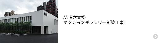 MJR六本松 マンションギャラリー新築工事