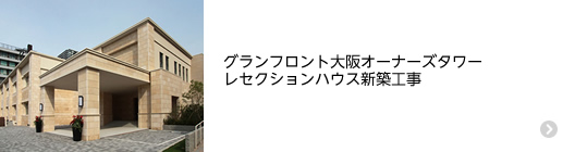 グランフロント大阪オーナーズタワー レセクションハウス新築工事