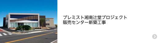 プレミスト湘南辻堂プロジェクト 販売センター新築工事