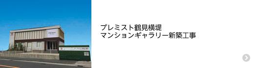 プレミスト鶴見横堤 マンションギャラリー新築工事