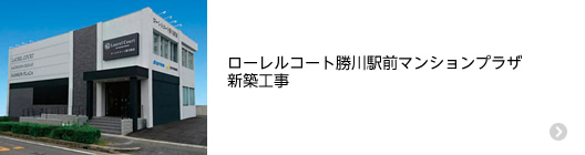 ローレルコート勝川駅前マンションプラザ新築工事