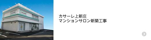 カサーレ上新庄 マンションサロン新築工事