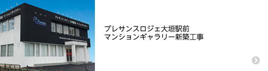 プレサンスロジェ大垣駅前 マンションギャラリー新築工事