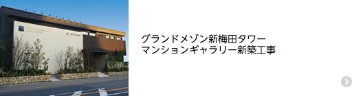 グランドメゾン新梅田タワー マンションギャラリー新築工事