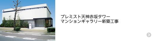 プレミスト天神赤坂タワー マンションギャラリー新築工事