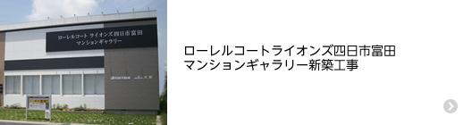 ローレルコートライオンズ四日市富田 マンションギャラリー新築工事