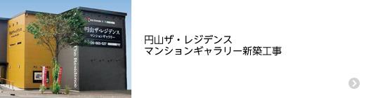 円山ザ・レジデンス マンションギャラリー新築工事