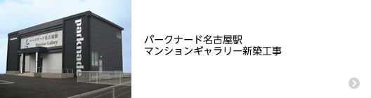 パークナード名古屋駅 マンションギャラリー新築工事