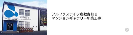 アルファステイツ倉敷寿町Ⅱ マンションギャラリー新築工事