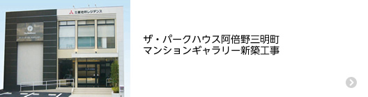 ザ・パークハウス阿倍野三明町 マンションギャラリー新築工事