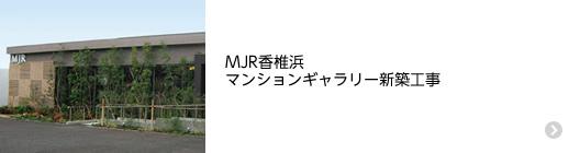 MJR香椎浜 マンションギャラリー新築工事