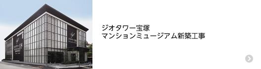 ジオタワー宝塚 マンションミュージアム新築工事