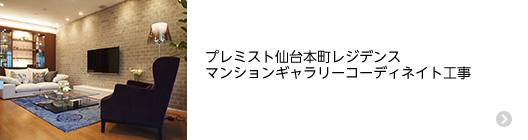 プレミスト仙台本町レジデンスマンションギャラリーコーディネイト工事
