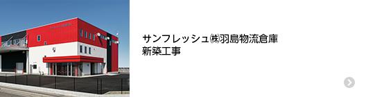 サンフレッシュ(株)羽島物流倉庫新築工事