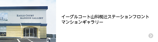 イーグルコート山科椥辻ステーションフロントマンションギャラリー